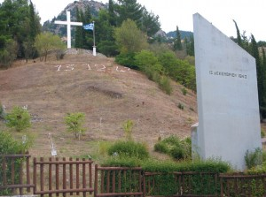 The Sacrifice Site, located to the east of the town (500 meters from the center), on the road to the ski center, is among the town's exceptional monuments and place of worship. The Kapi's hill is the place where, on 13 December 1943, the town's entire male population aged over 14 years old was led and executed by the German conquerors. Today, a huge cross stands on Kapi's hill to commemorate the atrocious crime. The family names of those who perished that day are inscribed on the shafts surrounding the central area.