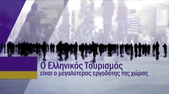 The Hellenic Chamber of Hotels' awareness video on tourism can be seen online via youtube: http://www.youtube.com/watch?v=P8arhjAGEP8