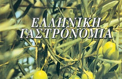 Greek Gastronomy is filled with recipes of the best Greek delicacies found in the different parts of Greece.