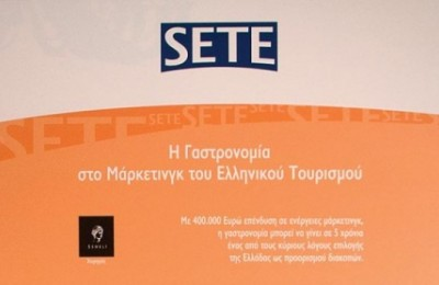 """Gastronomy in the marketing menu of Greek tourism"""