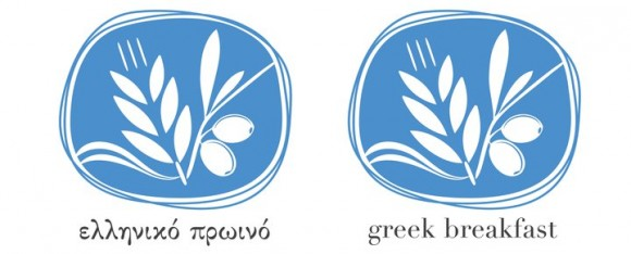 "The ""Greek Breakfast"" logo. According to the logo's concept, two key ingredients in the cycle of time are those that come from the past of the Greek land and history: wheat and olives. ""Their promotion will help consolidate the future of Greek gastronomy,"" the Hellenic Chamber of Hotels said."