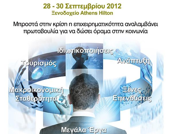 Capital+Vision 2012