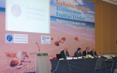 This year's council of Hotel Associations took place during Philoxenia 2010.