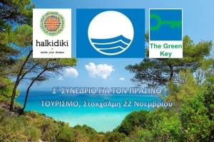 1st Conference on Green Tourism in Greece, 22 November 2012, Stockholm.