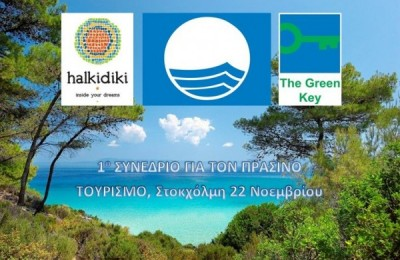 1st Conference on Green Tourism in Greece, 22 November 2012, Stockholm.