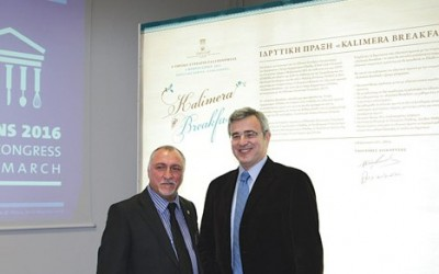 "During the first National Council of Gastronomy, Miltos Karoubas, president of the Hellenic Chef's Association and Nicolas Kanellopoulos, president of the Greek National Tourism Organization, signed the ""Kalimera Beakfast"" founding act. The founding act will support the establishment of the ""Kalimera Breakfast"" label that will be an essential element of the Greek tourist product and promoted throughout Greece and abroad."