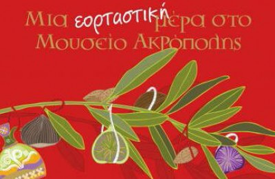 Acropolis Museum Xmas 2012 Events