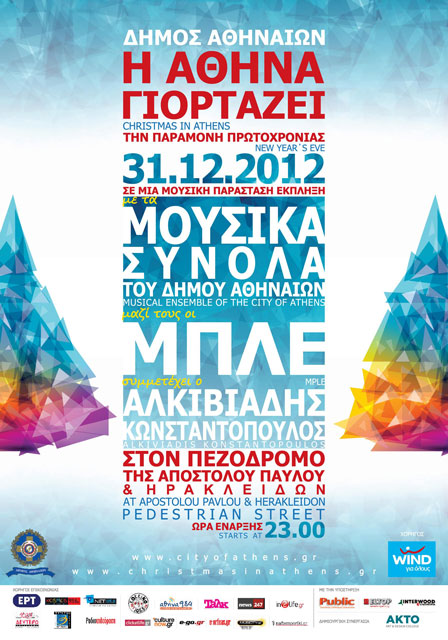 City of Athens New Years Eve poster