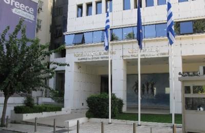 Greek National Tourism Organization, Athens