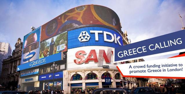 UP Greek Tourism_london