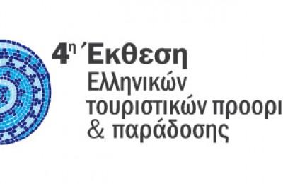 4th Greek Tourism Destinations & Traditions exhibition, Athens