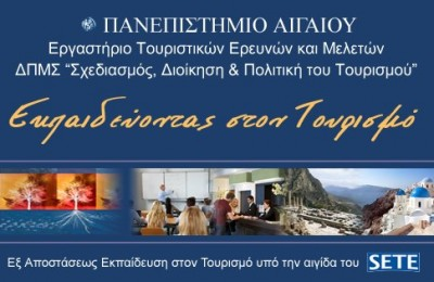 Distance learning courses in tourism administration, University of the Aegean-SETE.