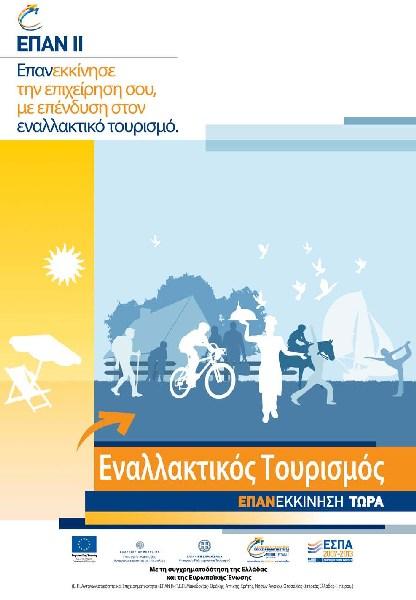 ENALLAKTIKOS TOURISMOS 1_600x600_100KB