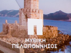 "The new logo for the Peloponnese Region. ""Mythical Peloponnese is the regions new 'signature' and the letter 'Π' (first letter of the Greek word for Peloponnese -- Πελοπόννησος) marks the campaign,"" Governor of the Peloponnese Region Petros Tatoulis said."