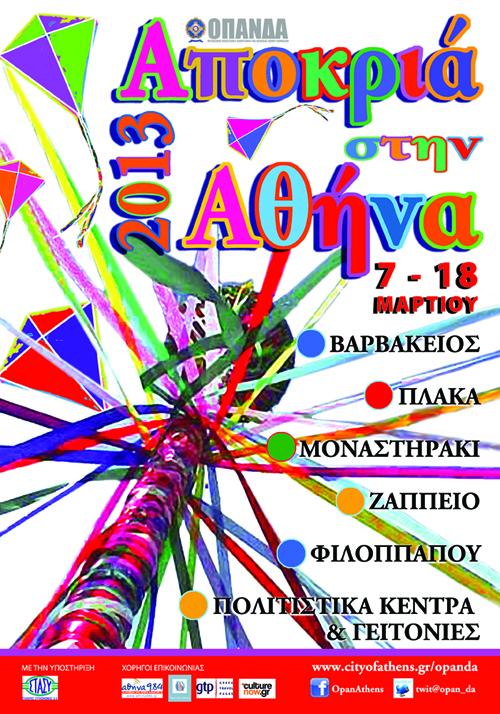 apokria 13_poster