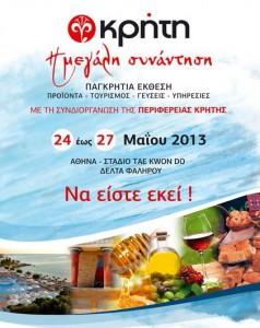 Crete expo1