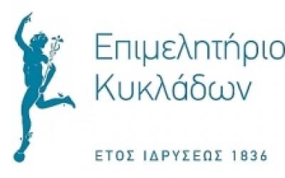 Επιμελητήριο Κυκλάδων_new
