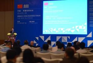 China_forum_DSC_4717
