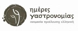 Gastronomy Logo large