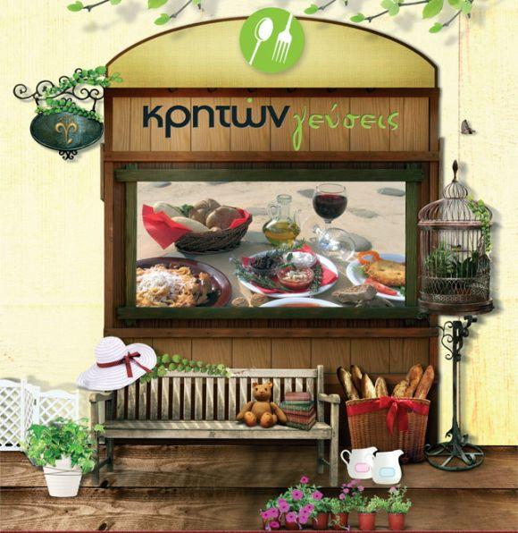 crete_flavors_2