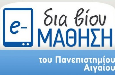 AegeanUniversity_e-learning