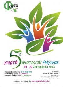 Aegina-Fistiki-Pistachio-Festival-2013