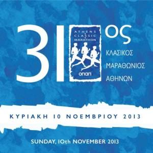 Athens Classic Marathon_logo
