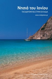 Ionian-islands-guide-cover