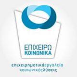 epixeiro_koinonika