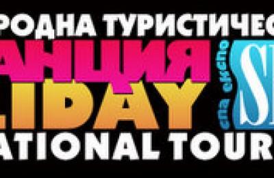 Holiday&SPA-logo