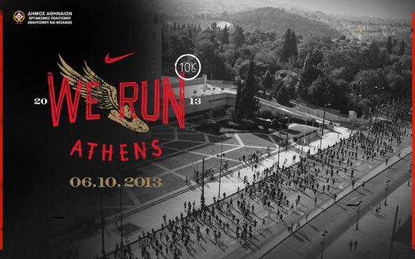 WE_run_athens_1
