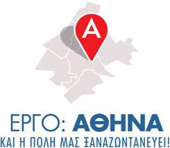Logo_Ergo_Athina_Greek