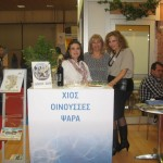 Municipality of Chios - Ourania Tora, Municipality of Chios tourism office; Apostolia Lykou, regional director at Chios regional unity; and Rena Damigou, Municipality of Chios public relations and tourism office.
