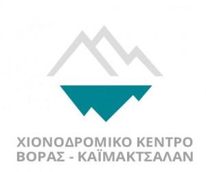 ski_center_voras_kaimaktsalan