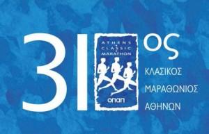 Athens-Classic-Marathon_logo