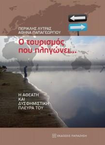 Lytras_book_1