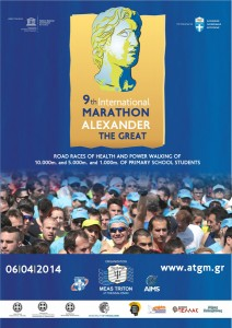 alexander-the-great-marathon-3