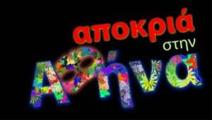 apokria_2014