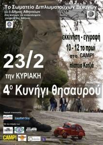 treasure_hunt_greek