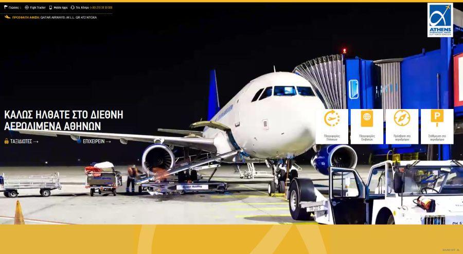 Homepage of Athens International Airport website.