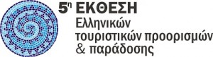 greek_destinations_logo