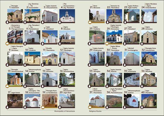 Hersonissos_religious_tourism_1