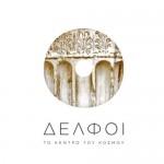 Delphi (Greek)