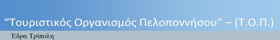 Peloponnese_Tourism