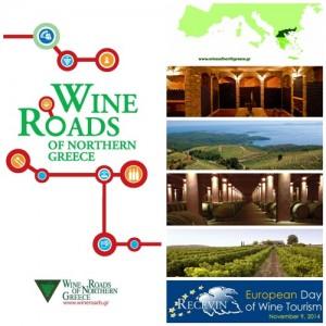 Wine_Roads_Greece