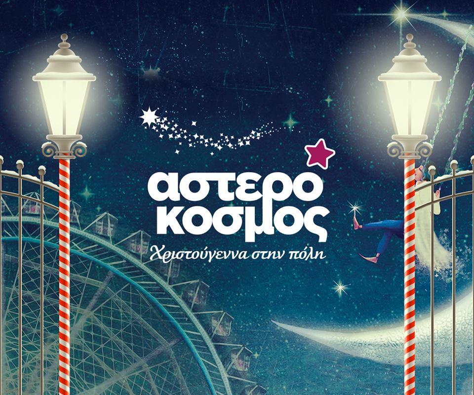 Asterocosmos_1