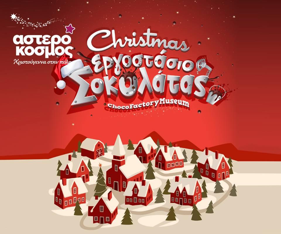 Asterocosmos_choco