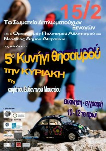 Athens_treasure hunt