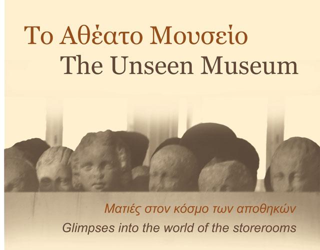 culture_unseen_museum_l_15541