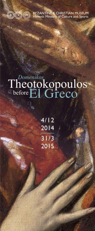 el_greco_banner_en_1